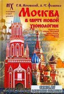 А.Т.Фоменко, Г.В.Носовский. Москва в свете новой хронологии (2010) PDF