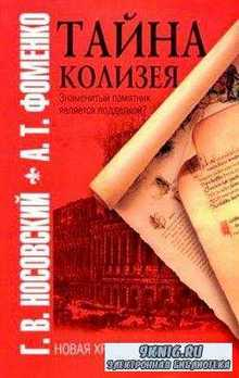 А.Т.Фоменко, Г.В.Носовский. Тайна Колизея (2010) PDF