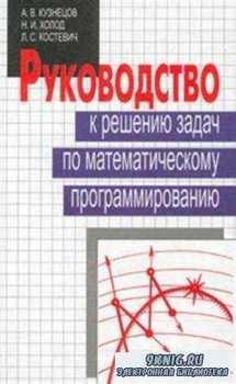 Руководство к решению задач по математическому программированию