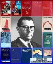 Александр Чаковский. Сборник произведений (1964 – 1985) FB2, RTF