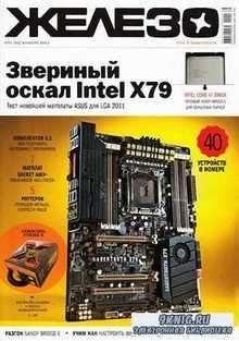 Железо  №1 (95)  январь 2012 Россия