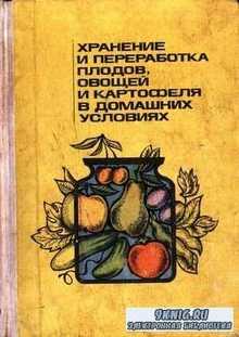 Хранение и переработка плодов, овощей и картофеля в домашних условиях