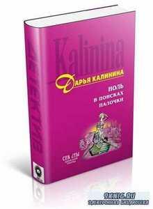 Калинина Дарья - Ноль в поисках палочки