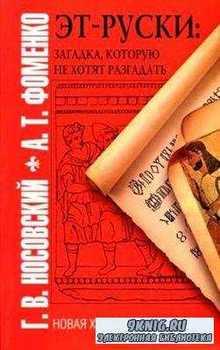 А.Т.Фоменко, Г.В.Носовский. Эт-руски: загадка, которую не хотят разгадать (2010) PDF
