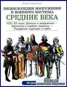 Средние века. VIII - XV века. Энциклопедия вооружения и военного костюма (2 ...