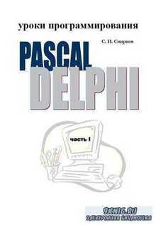 Уроки программирования: Pascal - Delphi
