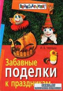 И.В. Черныш - Забавные поделки к праздникам