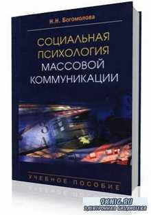 Н.Н. Богомолова - Социальная психология массовой коммуникации