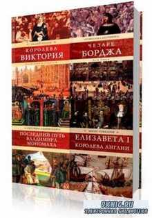 Венценосцы. Книжная серия в 7 книгах