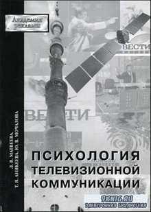 Л.В. Матвеева, Т.Я. Аникеева, Ю.В. Мочалова - Психология телевизионной комм ...