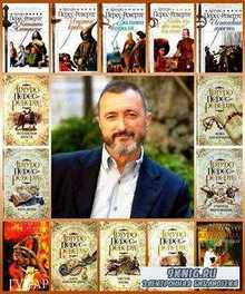 Артуро Перес-Реверте. Собрание произведений в 19 книгах (2006 – 2010) FB2