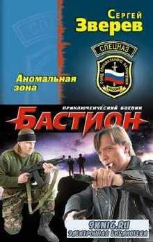 Сергей Зверев. Аномальная зона