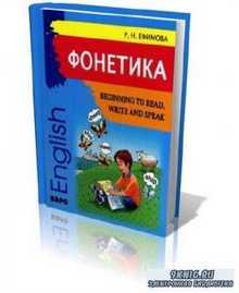 Р. Н. Ефимова. Фонетика: beginning to read, write and speak