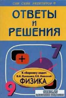 Н. С. Федоскина - Физика. 7-9 классы. Ответы и решения