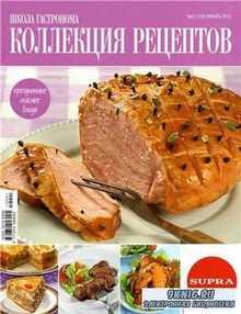 Школа гастронома. Коллекция рецептов  №1 (129)  январь 2012 Россия