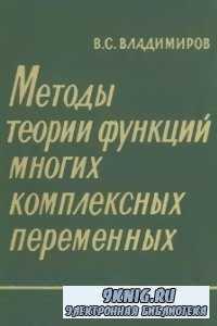 Методы теории функций многих комплексных переменных