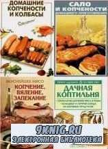 Сборник книг о копчении рыбы и мяса в домашних условиях