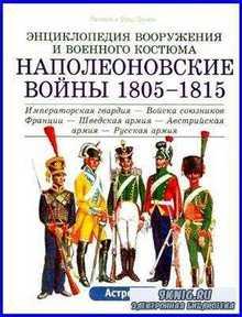 Наполеоновские войны, 1805 - 1815 гг. Том 2.  Энциклопедия вооружения и военного костюма (2002) PDF