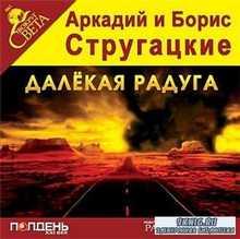 Аркадий и Борис Стругацкие. Далекая Радуга (Аудиокнига)
