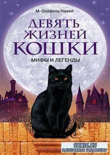М. Олдфилд Гоувей - Девять жизней кошки. Мифы и легенды