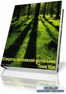 Том Маки - Секреты пейзажной фотосъёмки