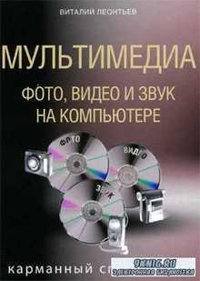 Виталий Леонтьев - Мультимедиа. Фото, видео и звук на компьютере. Карманный справочник