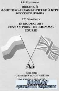 Вводный фонетико-грамматический курс русского языка для лиц, говорящих по-а ...