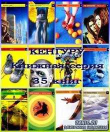 Книжная серия Кенгуру издательства Амфора (2000 – 2010) FB2