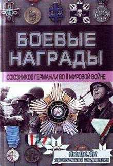 Боевые награды союзников Германии во II мировой войне (2004) PDF