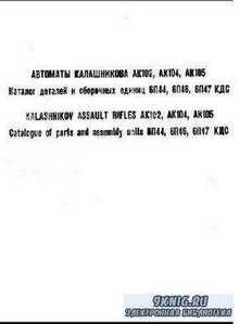 Автоматы Калашникова АК102, АК104, АК105. Каталог деталей и сборочных едини ...