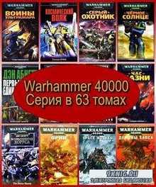 Серия Warhammer 40000 в  63 томах (1989 – 2011) FB2