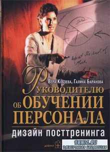 В. Кобзева, Г. Баранова - Руководителю об обучении персонала. Дизайн посттр ...