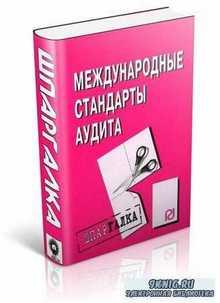Коллектив авторов - Международные стандарты аудита