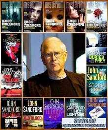 Джон Сэндфорд. Собрание сочинений (1989 – 2011) FB2, RTF