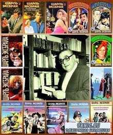 Эксбрайя Шарль. Собрание сочинений (1991 – 1995) FB2