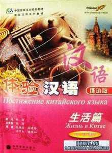 Постижение китайского языка. Жизнь в Китае