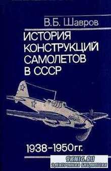 Шавров В.Б. История конструкций самолетов в СССР 1938 - 1950 годов (1988) P ...