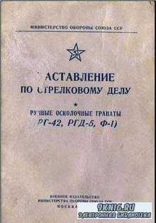 Наставление по стрелковому делу. Ручные осколочные гранаты (РГ-42, РГД-5, Ф ...