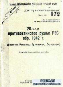 20-мм противотанковое ружье РЕС обр. 1942 г. (конструкции Рашкова, Ермолаев ...