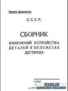 Сборник изменений устройства деталей в пулеметах Дегтярева