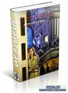 Грин Саймон - Агенты Света и Тьмы