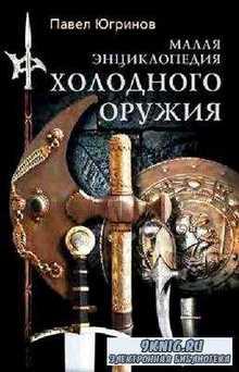 Павел Югринов. Малая энциклопедия холодного оружия (2010) PDF