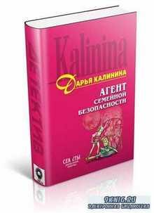 Калинина Дарья - Агент семейной безопасности