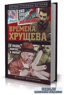 Виталий Дымарский - Времена Хрущева. В людях, фактах и мифах