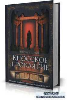 Дмитрий Петров - Кносское проклятие