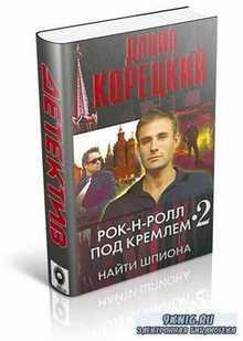Корецкий Данил - Найти шпиона