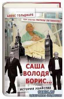 Алекс Гольдфарб, Марина Литвиненко. Саша, Володя, Борис... История убийства