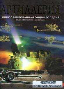 Артиллерия. Иллюстрированная энциклопедия (2009) PDF, DjVu