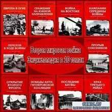 Энциклопедия Второй мировой войны в 10 томах (2007) DjVu