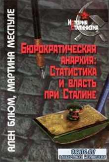 А. Блюм, М. Меспуле - Бюрократическая анархия: статистика и власть при Стал ...